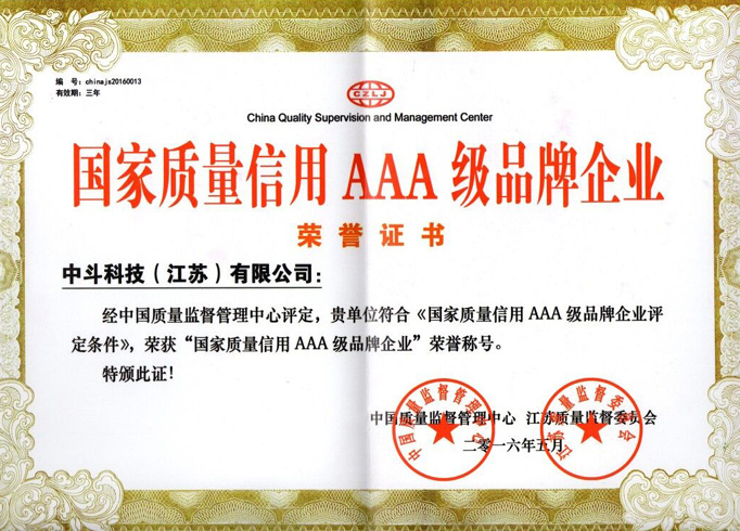 National Quality Credit AAA Brand Enterprise