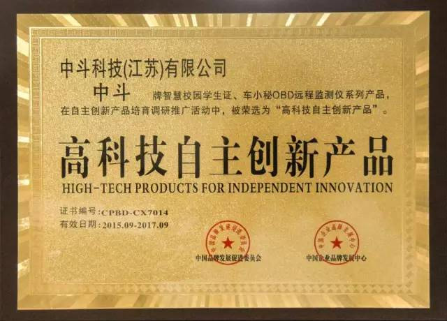 High-tech independent innovation products