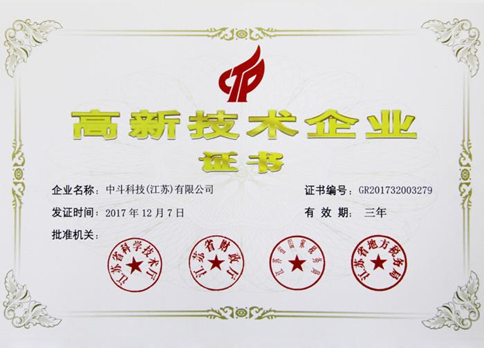 Excellent enterprises in Jiangsu Province