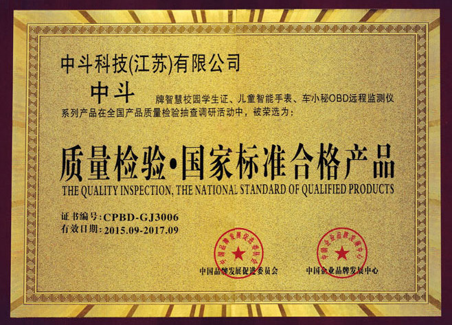 National standard qualified product