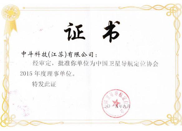 Satellite navigation certificate