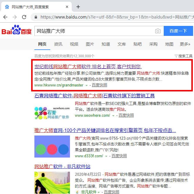 网站推广大师/产品推广大师/网站推广系统