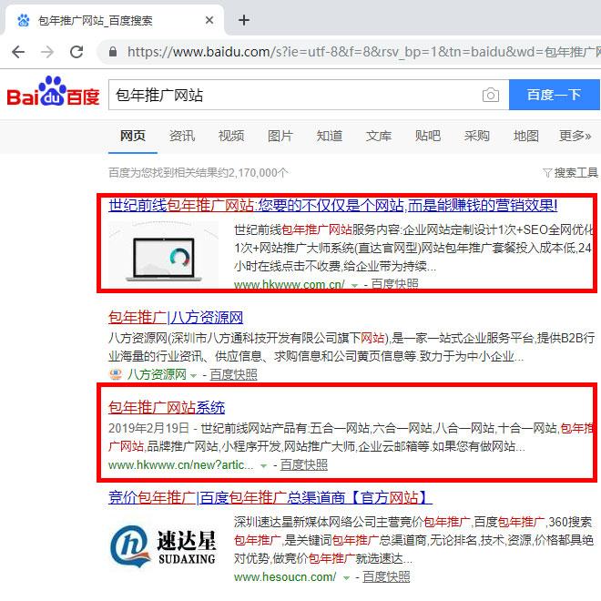 包年推广网站/包年推广软件/包年推广系统/包年推广案例