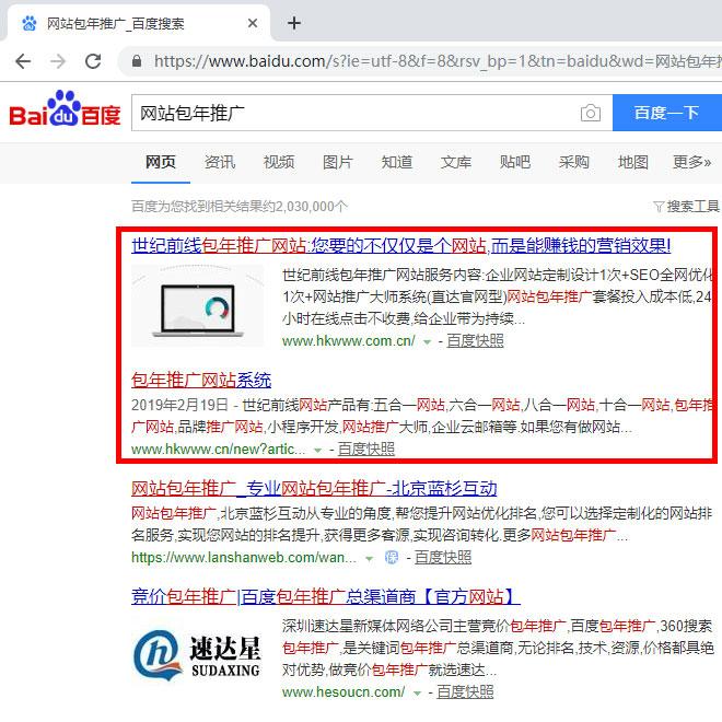 企业网站包年推广/首页包年推广案例/搜索首页包年推广