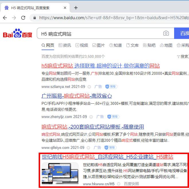 H5响应式网站/H5自适应网站/H5建站案例
