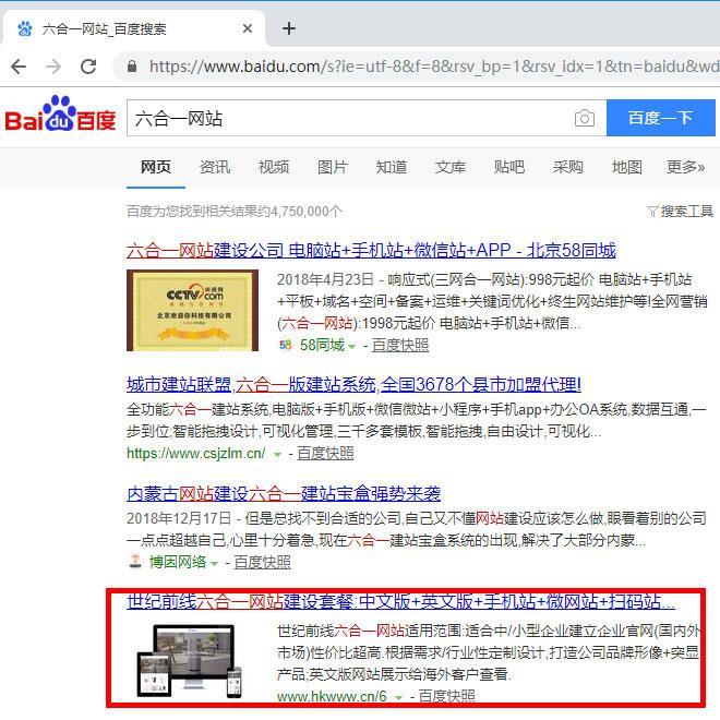 六合一网站/六合一网站建设/六合一网站案例展示